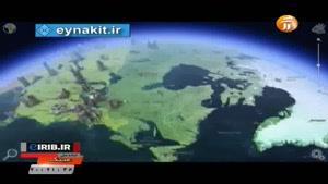 نرم افزار اطلس جغرافیایی