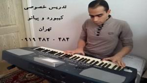 پیانو آهنگ ریچارد کلایدرمن