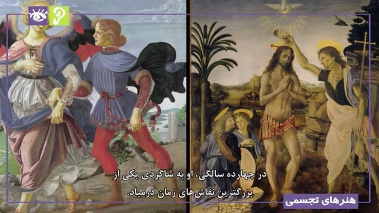 بزرگان تاریخ-لئوناردو داوینچی، موفق یا بازنده؟ - ۱