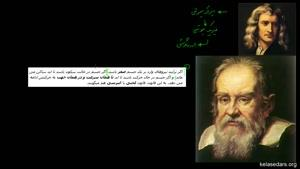 اموزش فیزیک - قانون اول نیوتون