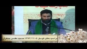 دعای توسل حاج سیدمهدی میرداماد ۹۳/۱۲/۰۵