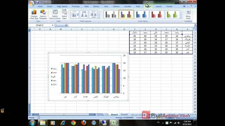 فیلم آموزشی Excel جلسه۱