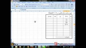 فیلم آموزشی Excel جلسه ۵