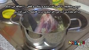 طرز تهیه ته چین ماهیچه