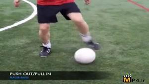 آموزش فوتبال جلسه ۱۹