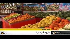 آغاز فروش میوه های شب عید