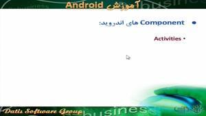 آموزش android - روش های component های اندروید