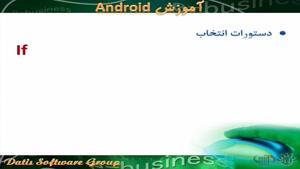 آموزش android - آشنایی با دستورات کنترلی