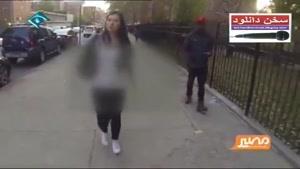 تفاوت نگاه جالب به زن با حجاب و بی حجاب در آمریکا.