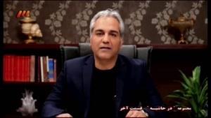 صحبتهای مهران مدیری با مردم در قسمت آخر در حاشیه