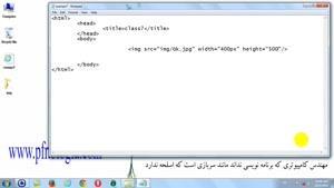 آموزش html قسمت ۸