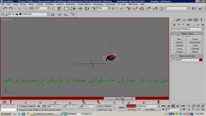 آموزش ۳d max زبان فارسی قسمت ۳۴