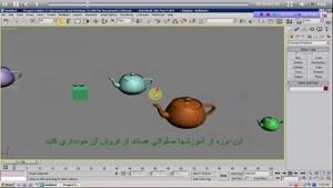 آموزش ۳d max زبان فارسی قسمت ۷