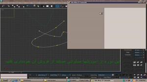 آموزش ۳dmax زبان فارسی قسمت ۳۹