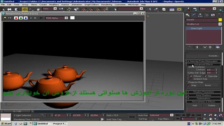 آموزش ۳d max زبان فارسی قسمت ۷۷