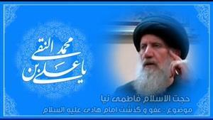 حکایت فوق العاده از امام هادی علیه السلام