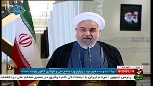 نشست خبری رئیس جمهور در مورد بیانیه هسته ای