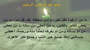 دعای مخصوص ماه رجب