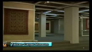 موزه جاذبه های توریستی فرش ایران