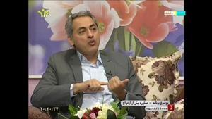 روانشناسی ازدواج - قابل توجه همه ایرانی ها