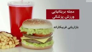 رژیم غذایی سالم به همراه تحرک جهت جلوگیری از چاقی