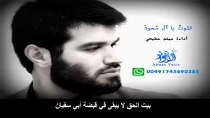 الموت یا آل سعود(فارسی عربی) با مداحی میثم مطیعی
