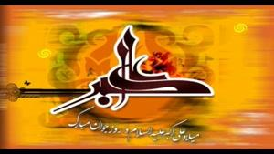 مدحیه ی ولادت حضرت علی اکبر(ع) - روز جوان