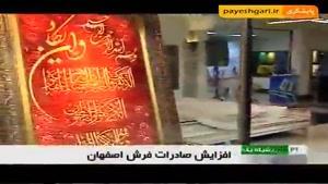 افزایش صادرات فرش اصفهان