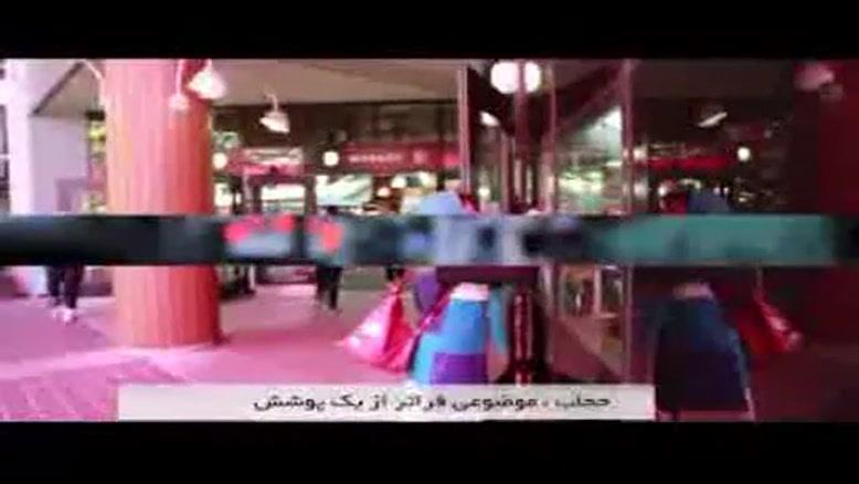 """مستند """"بی مرز""""، کنکاشی برای درک حجاب"""