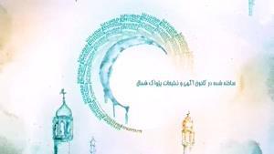 تیزر تبلیغات ماه رمضان