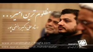 مظلوم ترین امیر - استاد علی اکبر رائفی پور
