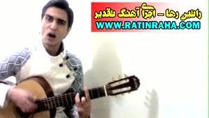"""اجرای گیتار آهنگ """"تقدیر"""" از راتین رها"""
