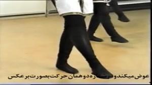 آموزش رقص آذری درس ۶