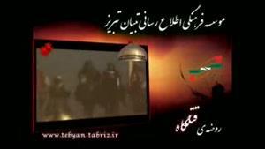 روضه قتلگاه -ترکی