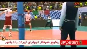 لیگ جهانی والیبال ۲۰۱۵ - ایران و لهستان- ست پنجم