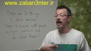 آموزش زبان انگلیسی - پارت 4