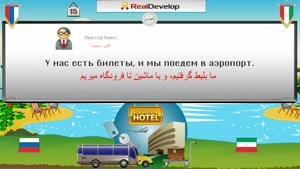 آموزش زبان و گرامر روسی به کودکان قسمت ۱۵