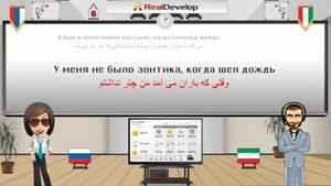 آموزش زبان و گرامر روسی به کودکان قسمت ۶