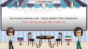 آموزش زبان و گرامر روسی به کودکان قسمت ۱۰