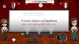 آموزش زبان و گرامر روسی به کودکان قسمت ۴