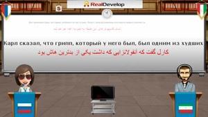 آموزش زبان و گرامر روسی به کودکان قسمت ۵