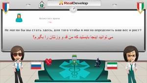 آموزش زبان و گرامر روسی به کودکان قسمت ۱۲