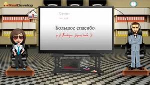 آموزش زبان و گرامر روسی به کودکان قسمت ۱