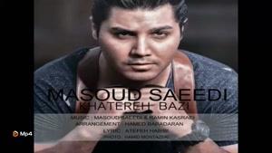 آهنگ خاطره بازی از مسعود سعیدی