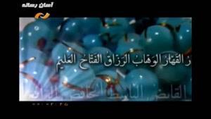تواشیح تصویری اسماء الحسنی