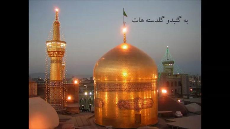 کلیپ در مورد امام رضا