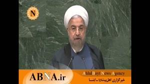 سخنرانی دکتر روحانی در سازمان ملل - قسمت اول
