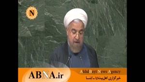 سخنرانی دکتر روحانی در سازمان ملل - قسمت سوم