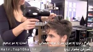 نحوه ی سشوارزدن-آرایش مردانه