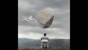 آهنگ اشتباه از مهدی یراحی - آلبوم مثل مجسمه